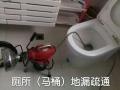 王村南街疏通馬桶廁所蹲坑