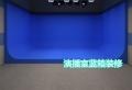 虛擬演播室藍箱裝修 高清演播室系統