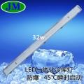 32w低壓一體化冷庫燈