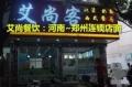 安徽汉堡培训汉堡利润实体店奶茶培训奶茶做法