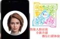 微信人脸识别认证平台