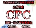 CPC認證申請流程