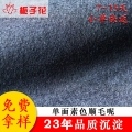 毛呢布料生產羊毛外套單面呢布料