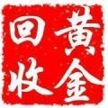 晉州高價回收黃金首飾本地人誠信安全
