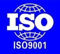 ISO9001體系認證輔導