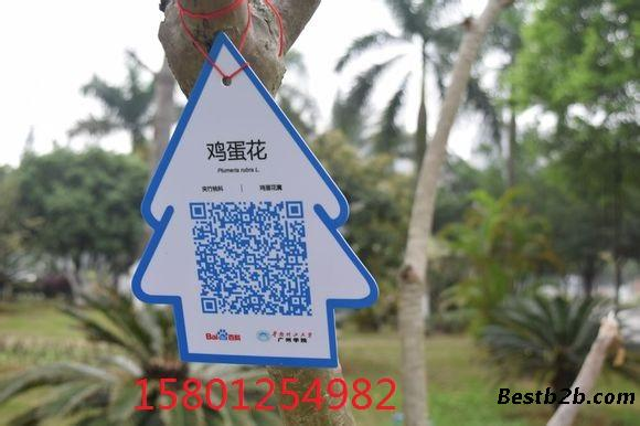 手机验证二维码铭牌 二维码树牌 标牌 花木铭牌 设计制作