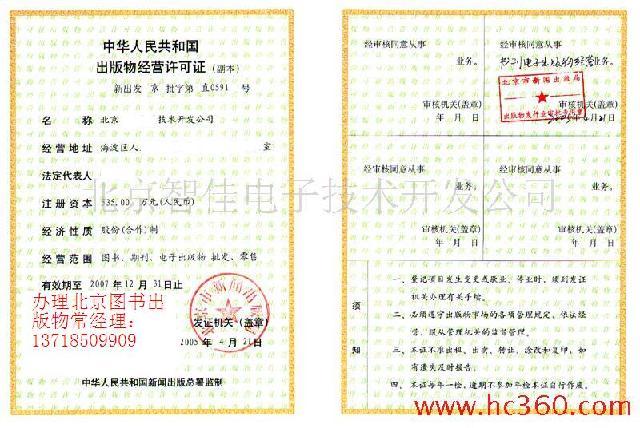 北京图书零售经营许可证办理