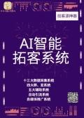 AI智能拓客系统一键即可获取大量客户资源