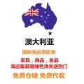 想把國內的家具海運到澳洲悉尼的看過來