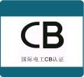 韓國kc認證可以用CB認證轉