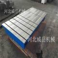放送大型鑄鐵平臺垂直面的工藝和特點介紹