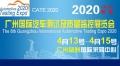 欢迎光临2020第八届广州汽车测试展