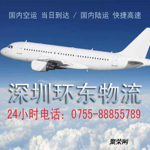 深圳到武汉空运物流专线 航空托运当日寄当日到