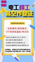 深圳電焊工證報名訓練的時間以及培訓機構
