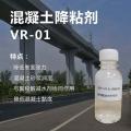供應高標號混凝土VR01降粘劑 北京凱米特
