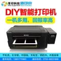 迷你小型DIY定制創業打印機,手機殼圖案直噴彩印設備