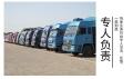 深圳惠州到湘潭物流專線+貨車包車搬家搬廠公司