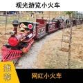 景區觀光軌道小火車帶小朋友們享受童年快樂