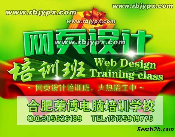 学校(祝老师)合肥平面设计培训/photoshop培训/ps培训班/合肥广告设