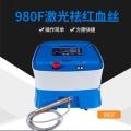 北京宏強980激光去紅血絲儀器