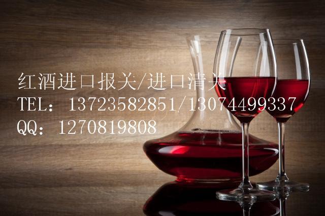 中山红酒葡萄酒进口单证
