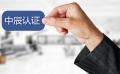 泰州质量认证 泰州认证ISO9001多少钱