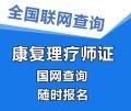 漯河2021年報考中醫康復理療師證機構