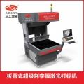 服裝熱轉印圖案激光定位切割機 高速刻字膜激光打標機