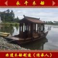 四川画舫船制造生产厂家 仿古电动旅游观光游船