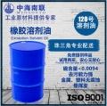 120#溶剂油包装慢干白电油报价橡胶溶剂油
