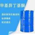 新疆MIBK優勢現貨萃取劑抗凝劑稀釋劑香料染料