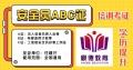 深圳安全員C證報名所需資料