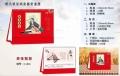安徽合肥台历挂历春联定制定做印字厂