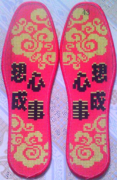 广东浙江福建针孔十字绣鞋垫图样