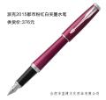 現貨供應派克2015都市粉紅白夾墨水筆