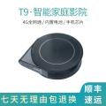 堅果T9移動便攜式投影儀全網通家用高清微型投影儀
