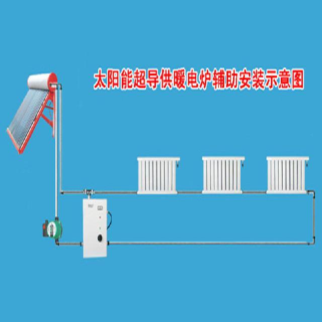 太阳能供暖采暖电炉家用采暖炉安装示意图