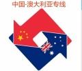 佛山乐从家具转运到澳洲 跨境电商物流_澳洲海运