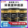 30%70%鋅含量鋼結構專用重防腐漆