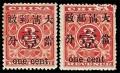 在陕西宝鸡哪里可以收购大清国邮票