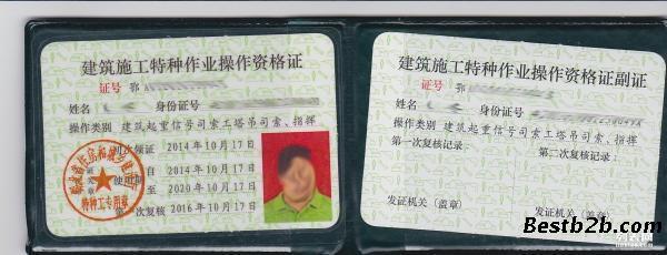 供应上海建交委建筑电工证,焊工证考证复审