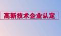 苏州吴江模具行业申报高企时要注意哪些发面