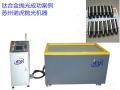 钛合金抛光设备厂家金属材料磁力抛光设备