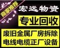 北京钢材拆除回收公司收购库存废旧钢材价格