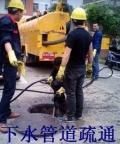 太原管道疏通 馬桶疏通 改造下水道