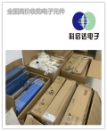 常州三極管呆料回收公司 收購進口連接器