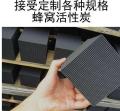天津炭磚——蜂窩活性炭磚廠家直銷