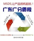 深圳MSDS編制 報告快速辦理