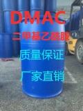 鲁西DMAC二甲基乙酰胺生产厂家质量优价格便宜