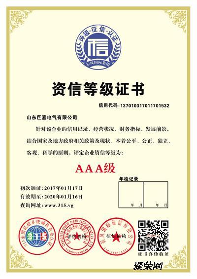 青岛市企业信用等级资信等级证书信用报告aaa评定